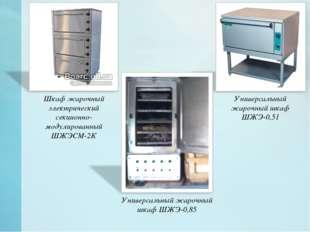Шкаф жарочный электрический секционно-модулированный ШЖЭСМ-2К Универсальный