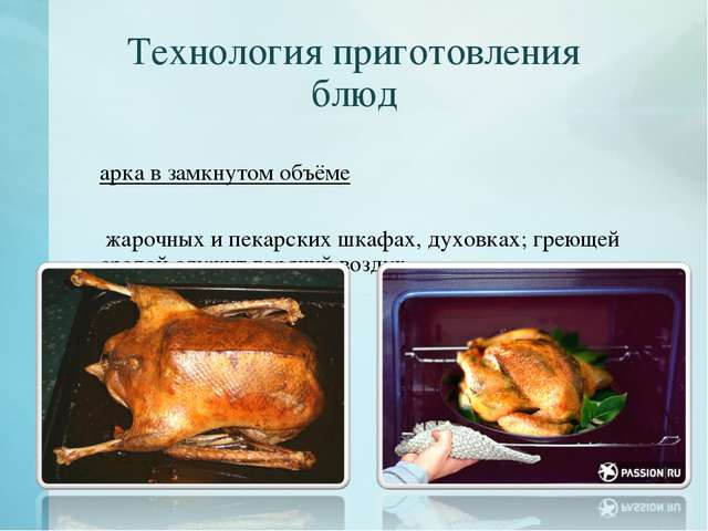 Технология приготовления блюд Жарка в замкнутом объёме В жарочных и пекарских...
