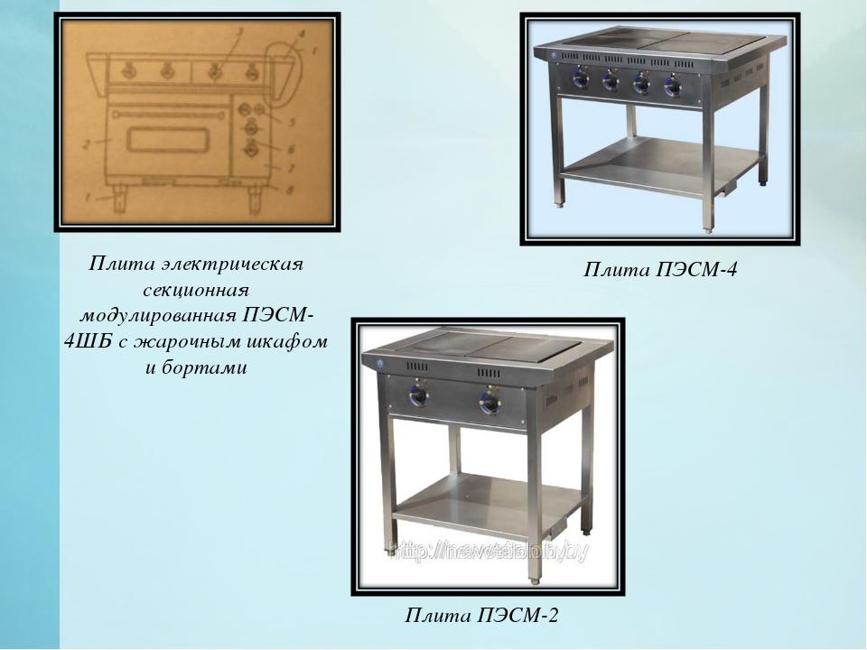 Плита электрическая секционная модулированная ПЭСМ-4ШБ с жарочным шкафом и б...