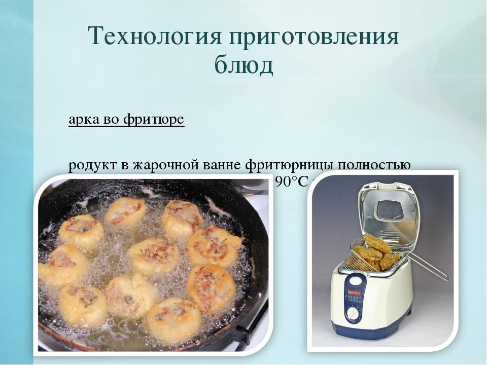Технология приготовления блюд Жарка во фритюре Продукт в жарочной ванне фритю...
