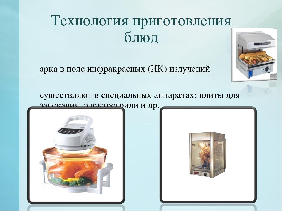 Технология приготовления блюд Жарка в поле инфракрасных (ИК) излучений Осущес...
