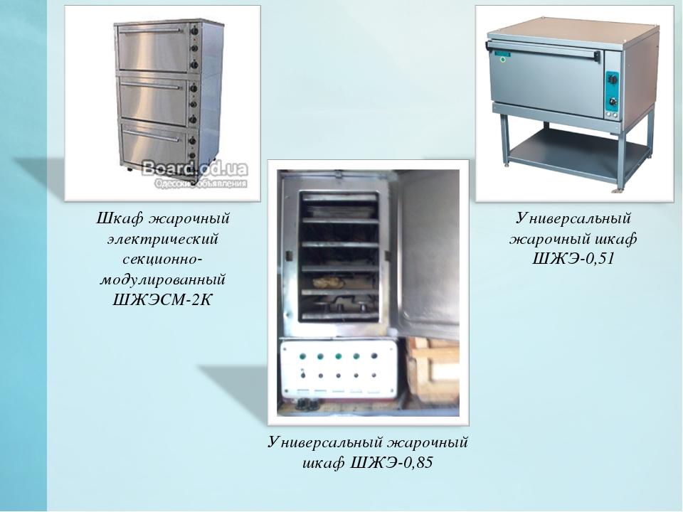 Шкаф жарочный электрический секционно-модулированный ШЖЭСМ-2К Универсальный...