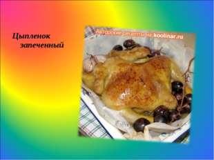 Цыпленок запеченный