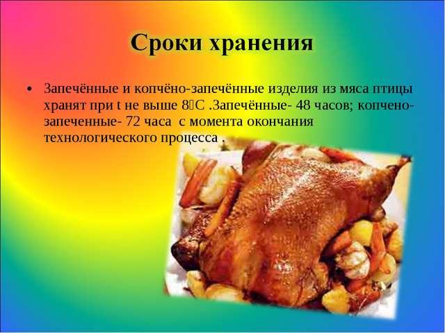 Запечённые и копчёно-запечённые изделия из мяса птицы хранят при t не выше 8⁰...