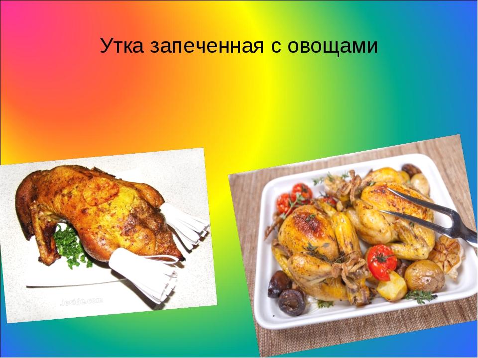 Утка запеченная с овощами