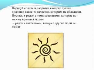 Нарисуй солнце и напротив каждого лучика подпиши какое-то качество, которым т