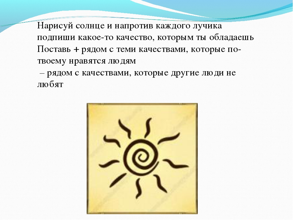 Нарисуй солнце и напротив каждого лучика подпиши какое-то качество, которым т...