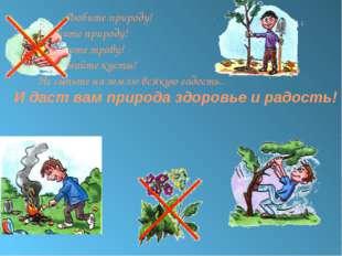 Любите природу! Храните природу! Не жгите траву! Не ломайте кусты! Не сыпьте