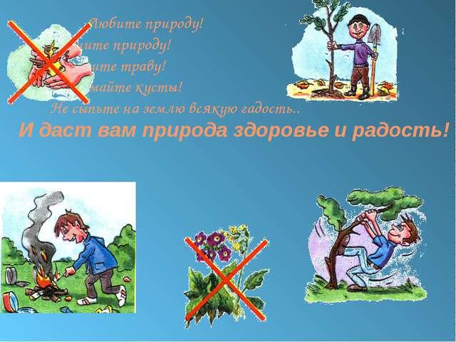 Любите природу! Храните природу! Не жгите траву! Не ломайте кусты! Не сыпьте...