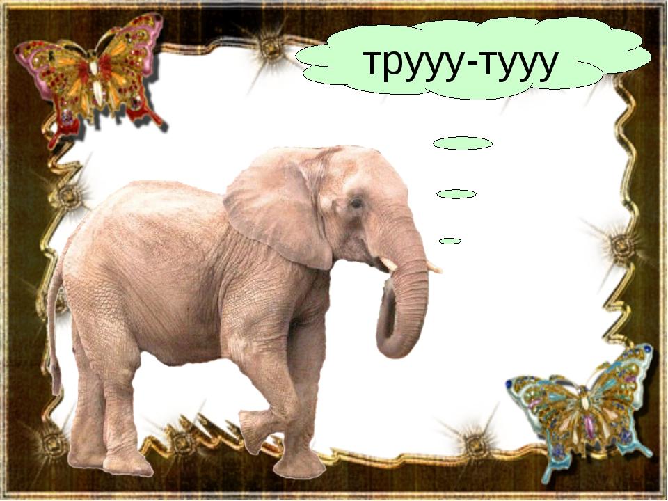 трууу-тууу