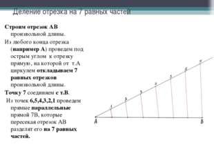 Деление отрезка на 7 равных частей Строим отрезок АВ произвольной длины. Из л