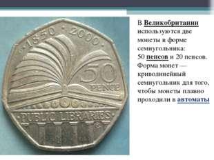 В Великобритании используются две монеты в форме семиугольника: 50 пенсов и 2