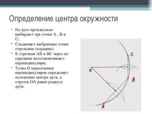 Определение центра окружности На дуге произвольно выбирают три точки A , В и