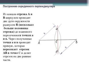 Построение серединного перпендикуляра Из концов отрезка А и В циркулем провод