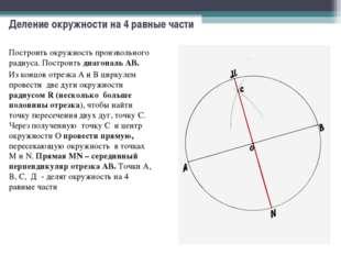 Деление окружности на 4 равные части Построить окружность произвольного радиу