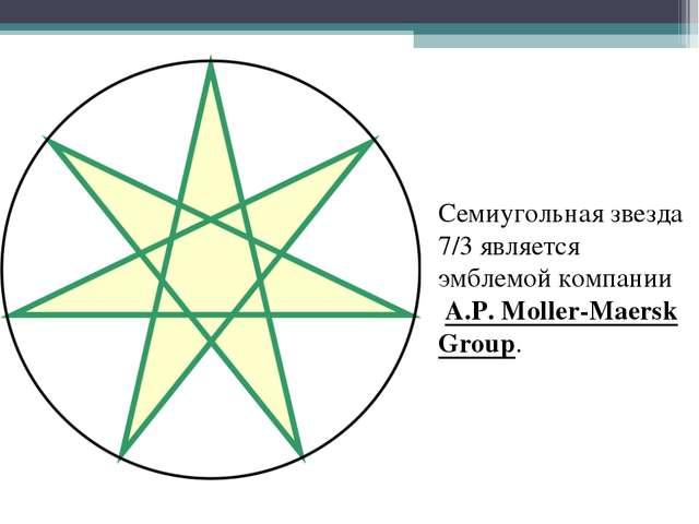 Семиугольная звезда 7/3 является эмблемой компании A.P. Moller-Maersk Group.