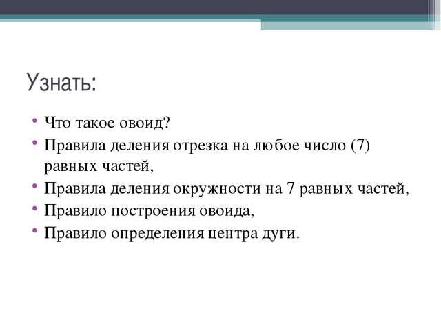Узнать: Что такое овоид? Правила деления отрезка на любое число (7) равных ча...
