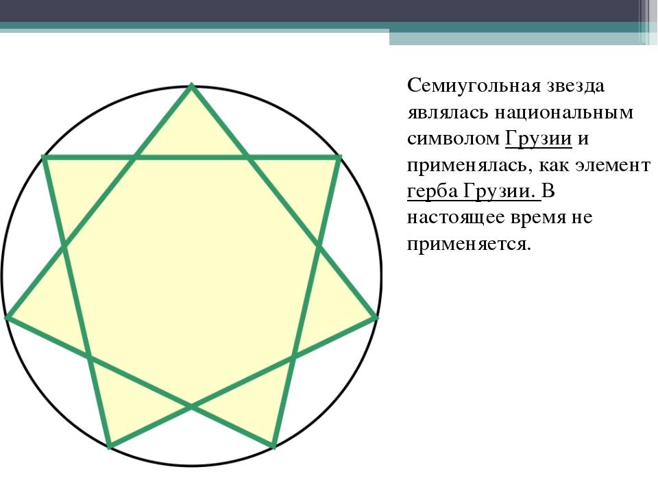 Семиугольная звезда являлась национальным символом Грузии и применялась, как...