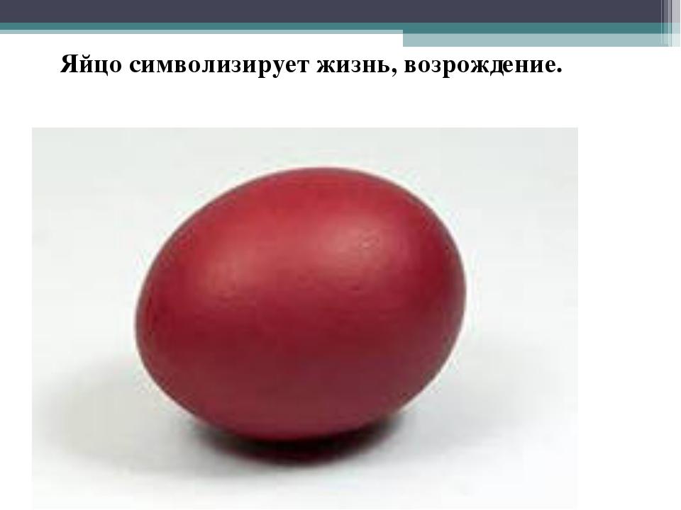 Яйцо символизирует жизнь, возрождение.