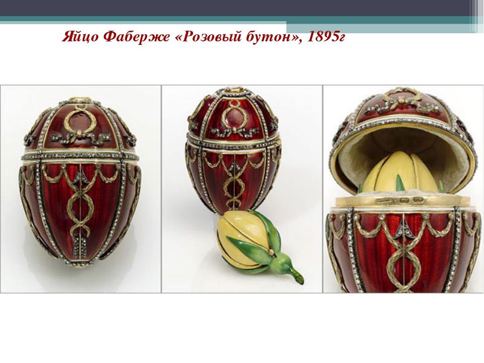 Яйцо Фаберже «Розовый бутон», 1895г