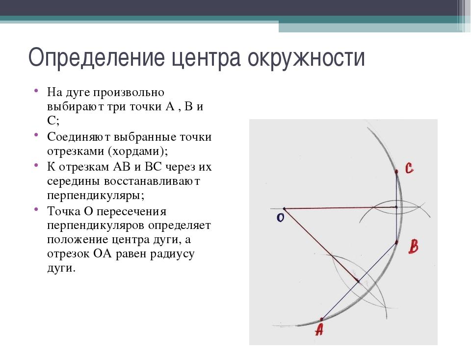 Определение центра окружности На дуге произвольно выбирают три точки A , В и...