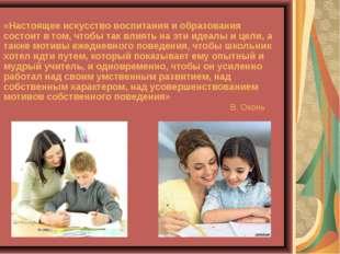 «Настоящее искусство воспитания и образования состоит в том, чтобы так влиять