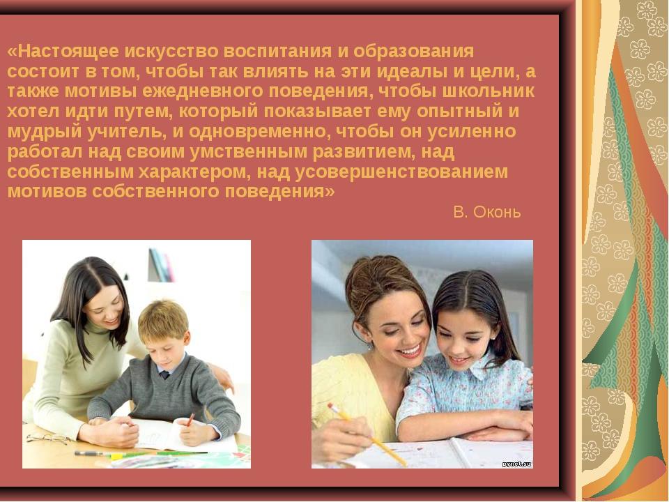 «Настоящее искусство воспитания и образования состоит в том, чтобы так влиять...
