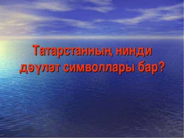 Татарстанның нинди дәүләт символлары бар?