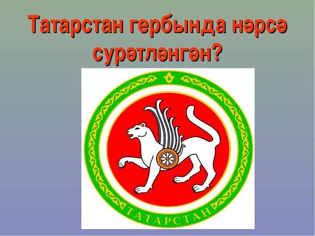 Татарстан гербында нәрсә сурәтләнгән?