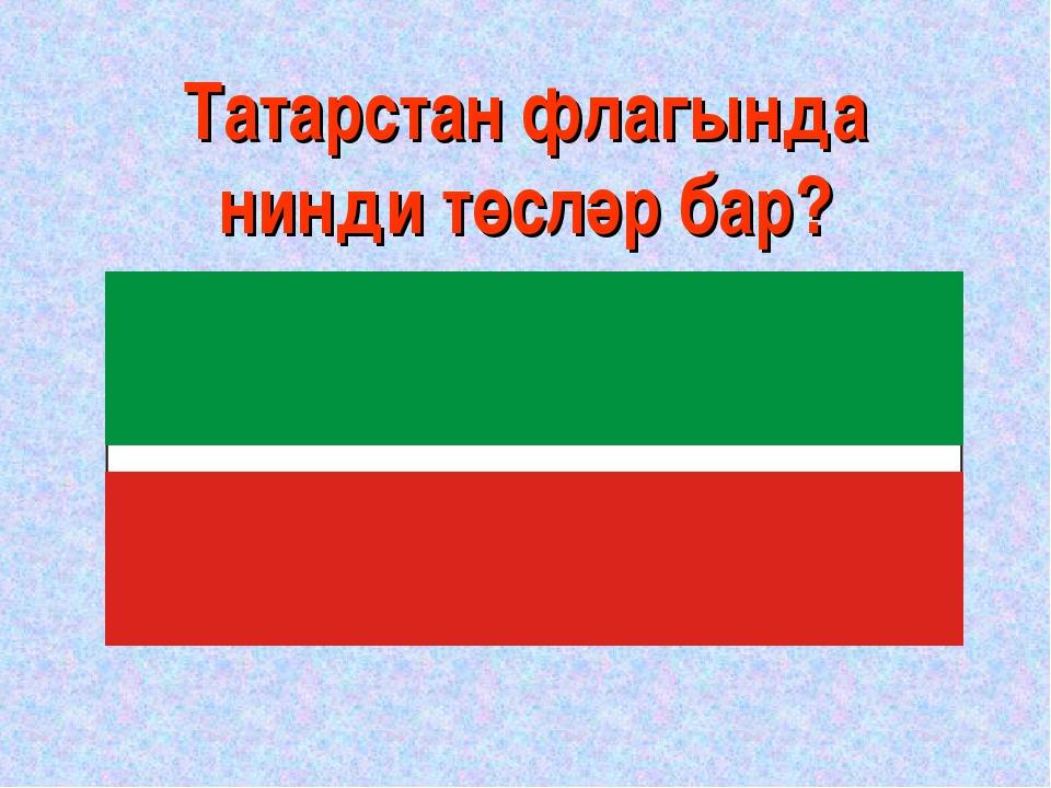 Татарстан флагында нинди төсләр бар?