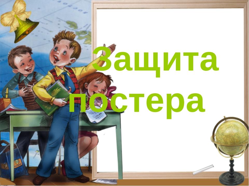 Защита постера