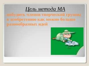 Цель метода МА побудить членов творческой группы к изобретению как можно боль