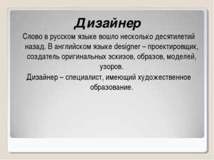 Дизайнер Слово в русском языке вошло несколько десятилетий назад. В английско