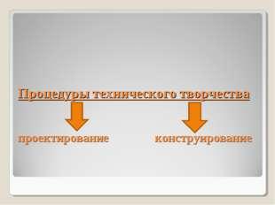 Процедуры технического творчества проектирование конструирование