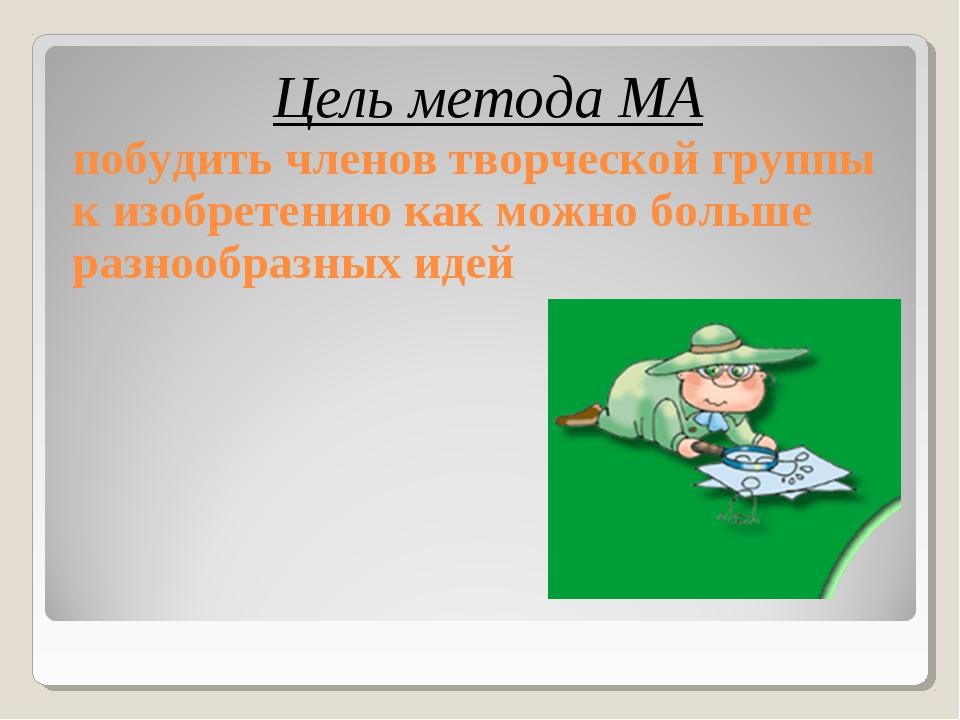Цель метода МА побудить членов творческой группы к изобретению как можно боль...