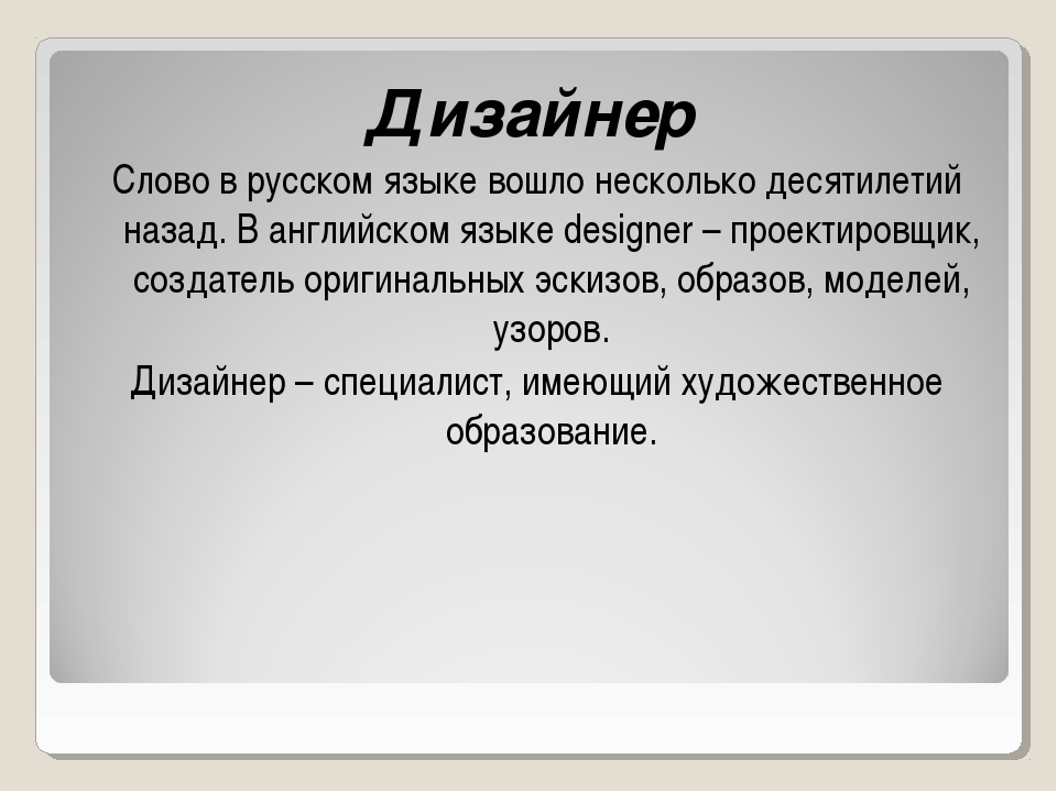 Дизайнер Слово в русском языке вошло несколько десятилетий назад. В английско...
