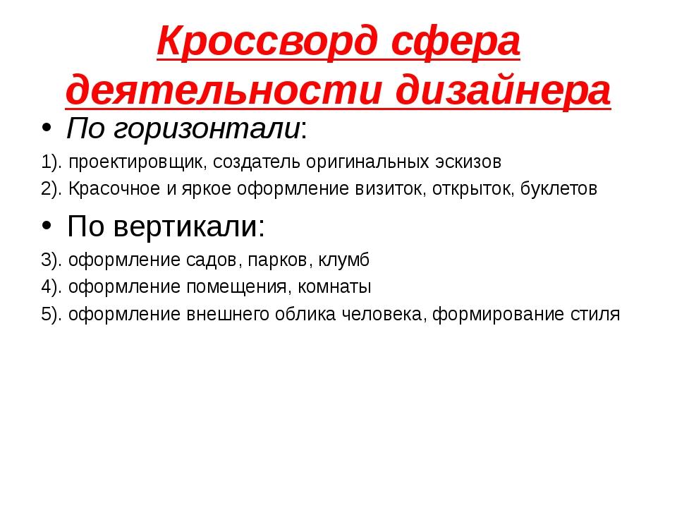 Кроссворд сфера деятельности дизайнера По горизонтали: 1). проектировщик, соз...
