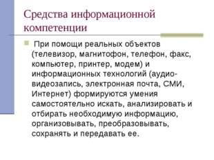 Средства информационной компетенции При помощи реальных объектов (телевизор,