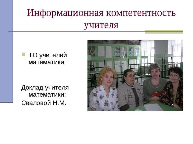 Информационная компетентность учителя ТО учителей математики Доклад учителя м...