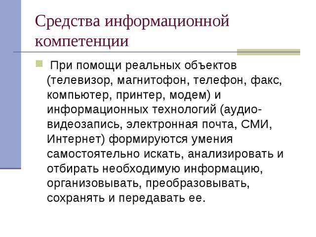 Средства информационной компетенции При помощи реальных объектов (телевизор,...