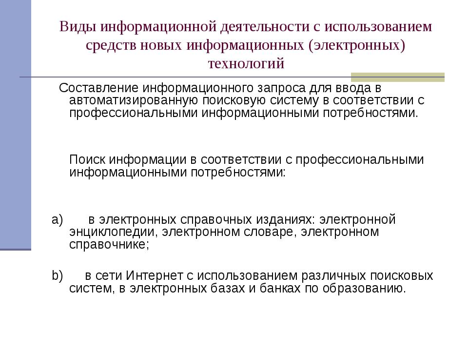 Составление информационного запроса для ввода в автоматизированную поис...