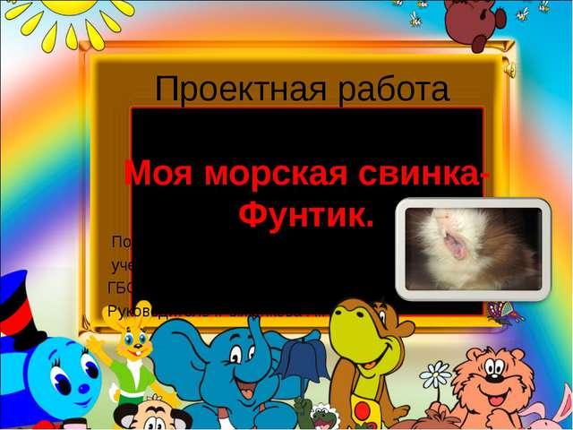 Проектная работа на тему: Моя морская свинка-Фунтик. Подготовила : Чередничен...
