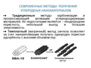 ● Традиционные методы карбонизации и прогрессирующей активации углеродсодержа