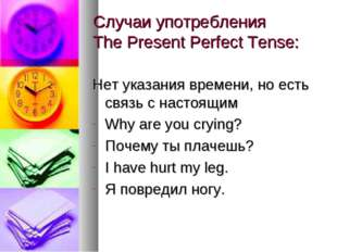 Случаи употребления The Present Perfect Tense: Нет указания времени, но есть