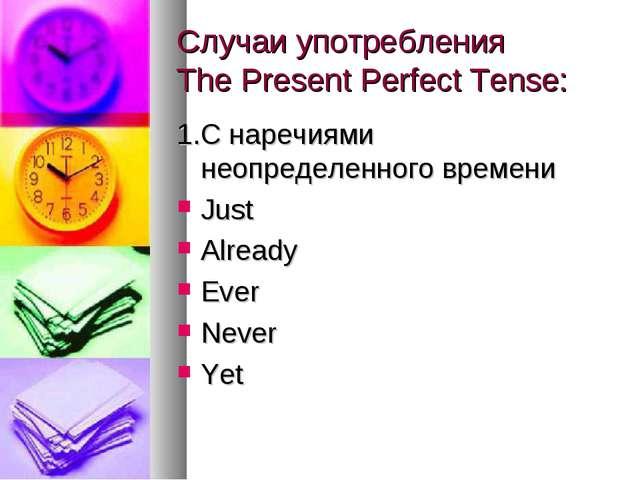 Случаи употребления The Present Perfect Tense: 1.С наречиями неопределенного...