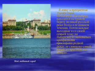 Мой любимый город Я живу в прекрасном городе-герое Волгограде. Волгоград нах