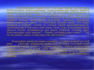 Тысячелетиями плавно несет свои воды великая русская река, Волга-матушка, Во