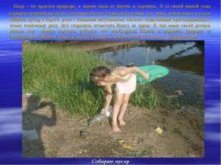 Вода - это красота природы, а значит надо ее беречь и охранять. Я со своей м
