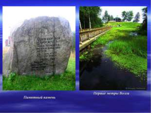 Памятный камень Первые метры Волги