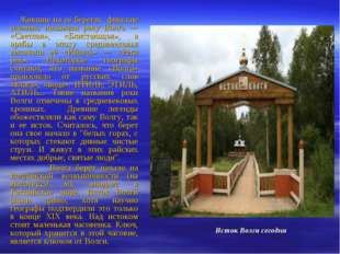 Жившие на её берегах финские племена называли реку Волга — «Светлая», «Блист